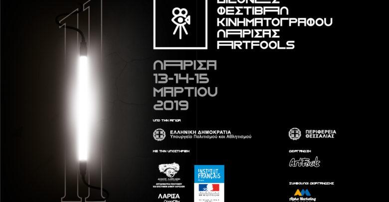 Τον Μάρτιο θα διοργανωθεί το 11ο Διεθνές Φεστιβάλ Κινηματογράφου Λάρισας – ArtFools