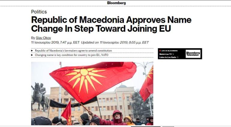 Τα διεθνή ΜΜΕ και η Συμφωνία των Πρεσπών