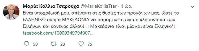 Μαρία Κόλλια-Τσαρουχά: «Η Μακεδονία είναι μία και είναι Ελληνική»