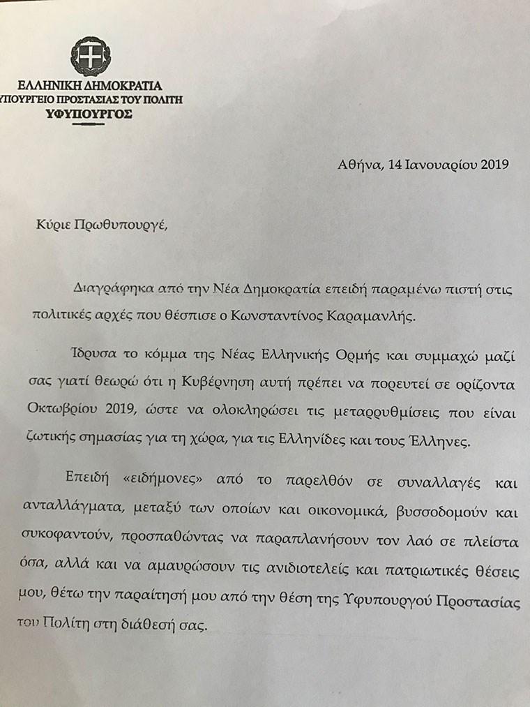 Η επιστολή παραίτησης της Κ. Παπακώστα που δεν έγινε αποδεκτή από την Τσίπρα