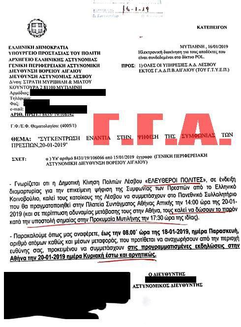 Λέσβος: Η αστυνομία διέταξε έρευνα για έγγραφο που ζητάει... την καταμέτρηση των διαδηλωτών στο Συλλαλητήριο!