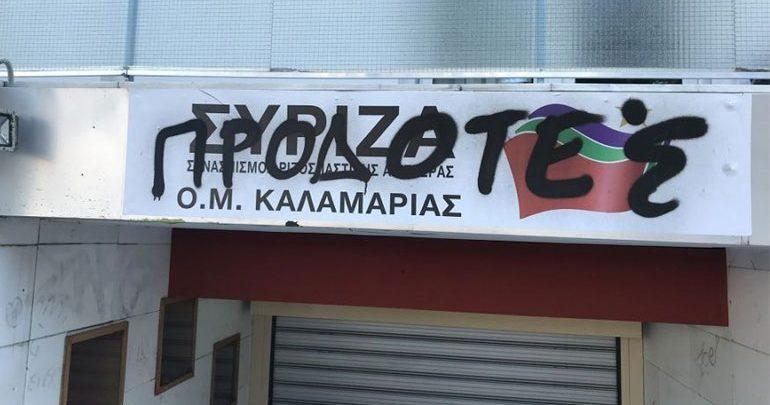 Θεσσαλονίκη: Στο στόχαστρο αγνώστων τα γραφεία του ΣΥΡΙΖΑ Καλαμαριάς