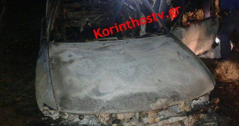 Έρευνες για το μυστήριο με το απανθρακωμένο πτώμα που εντοπίστηκε σε ΙΧ στο Λουτράκι