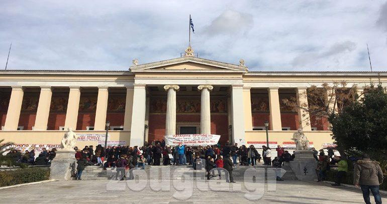 Κινητοποιήσεις εκπαιδευτικών και φοιτητών στο κέντρο της Αθήνας