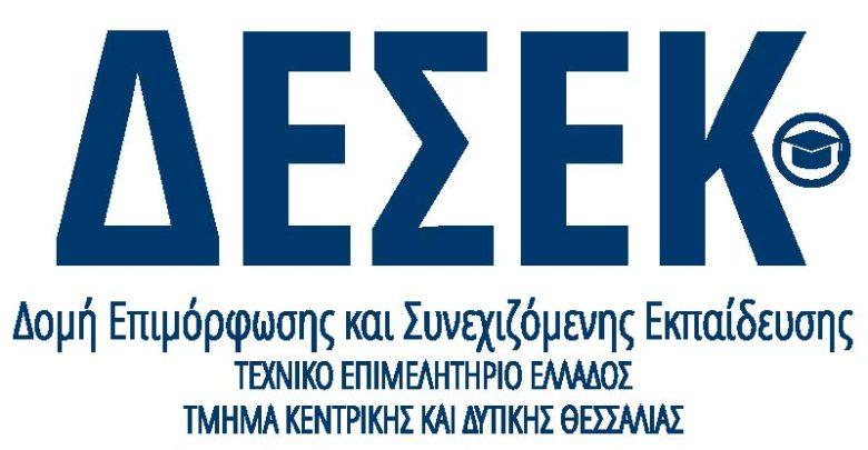 Σεμινάρια Επιμόρφωσης για Μηχανικούς από το ΤΕΕ Κ.Δ. Θεσσαλίας