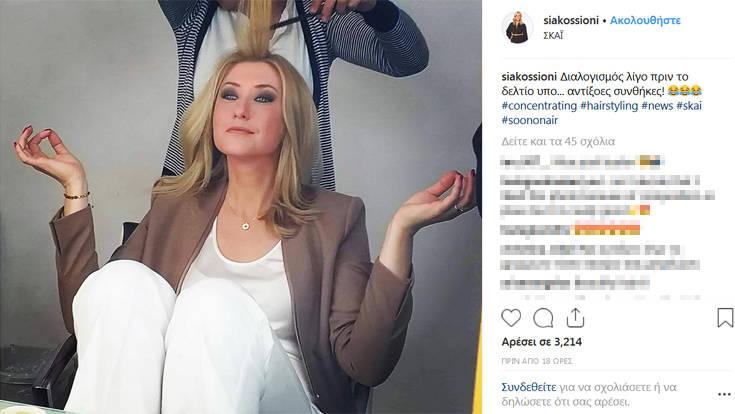 Η Σία Κοσιώνη κάνει διαλογισμό λίγο πριν βγει στο δελτίο ειδήσεων