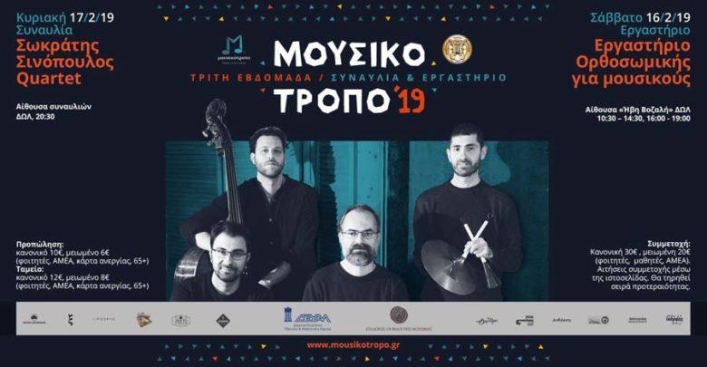 Για 3η χρονιά το ξεχωριστό φεστιβάλ μουσικής, το Μουσικότροπο στη Λάρισα