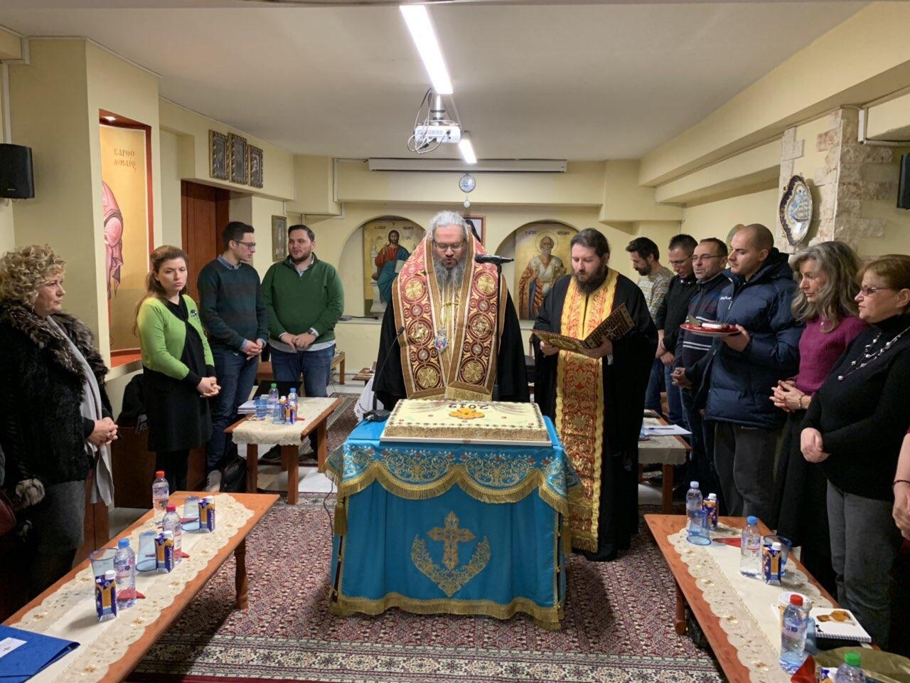 Τη Βασιλόπιτα του Φροντιστηρίου Κατηχητών ευλόγησε ο Μητροπολίτης Λαρίσης Ιερώνυμος