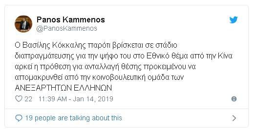Μέσω... tweet διέγραψε και τον Κόκκαλη από τους ΑΝΕΛ ο Καμμένος