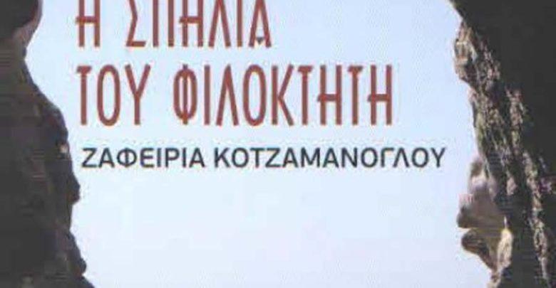 Η σπηλιά του «Φιλοκτήτη» στο Χατζηγιάννειο