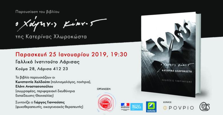 Το νέο της βιβλίο «Ο Χάρτινος Κύκνος» θα παρουσιάσει η Κατερίνα Χλωροκώστα στο Γαλλικό Ινστιτούτο