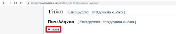 Η απίστευτη ανακρίβεια τής «Wikipedia» για τούς τίτλους τού Π.Α.Ο.Κ.