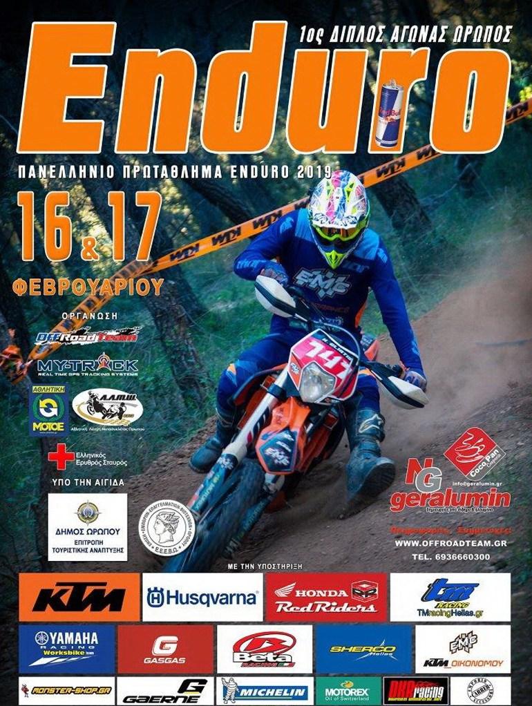 Πανελλήνιο Πρωτάθλημα Enduro: Ξεκίνημα με διήμερο αγώνα