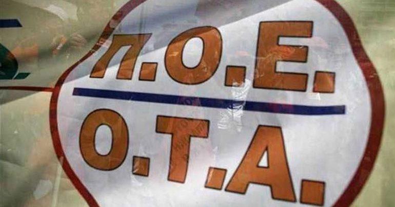 ΑΔΕΔΥ: Στηρίζει την κινητοποίηση της ΠΟΕ-ΟΤΑ για το επίδομα επικίνδυνης και ανθυγιεινής εργασίας