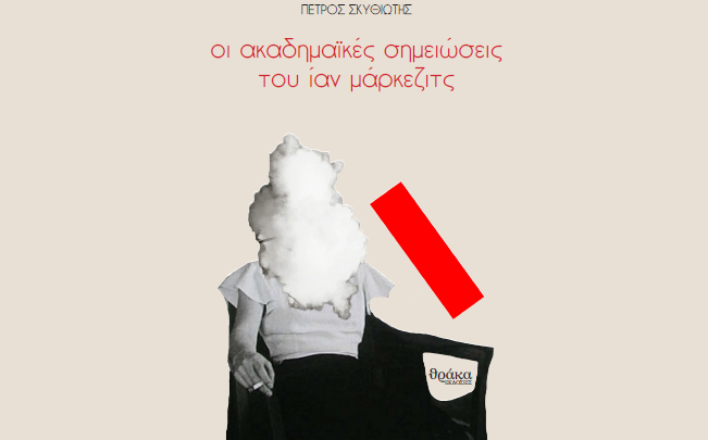 Βιβλιοπαρουσίαση στο αμφιθέατρο του Μύλου του Παππά
