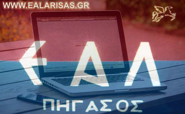 Νέος Δικτυακός Τόπος για την Ένωση Αθλοπαιδιών Λάρισας