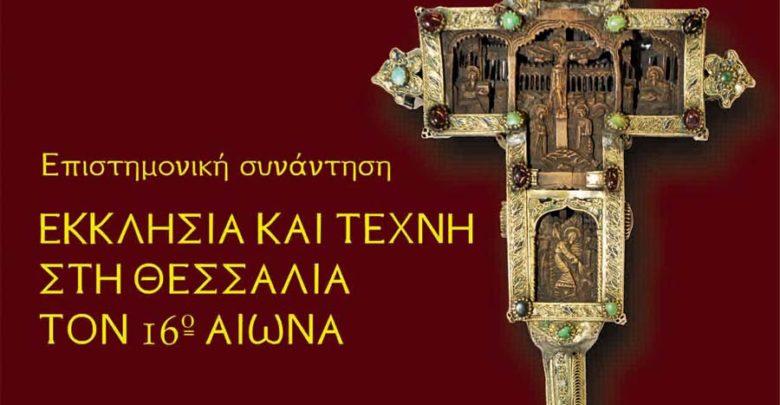 «Εκκλησία και Τέχνη τον 16ο αιώνα» - Επιστημονική συνάντηση στη Λάρισα