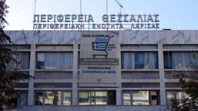 Καταγγελία του Τοπικού ΔΣ του Συλλόγου Εργαζομένων Περιφέρειας Θεσσαλίας