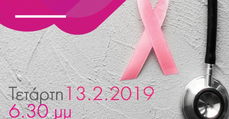 Μιλώντας Ανοιχτά για τον Καρκίνο Μαστού