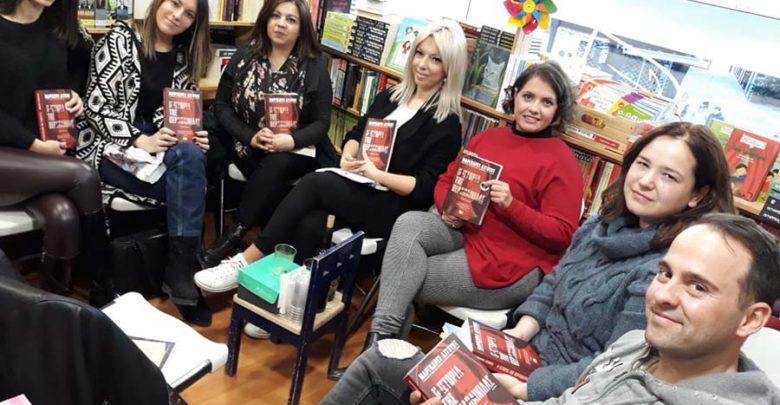 4a1fc42add7 Με επιτυχία η έβδομη συνάντηση της Λέσχης Ανάγνωσης σε στη Λάρισα