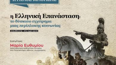 """Πανεπιστήμιο των Πολιτών : """"Ελληνική Επανάσταση:  ένα δύσκολο εγχείρημα μιας περίπλοκης κοινωνίας"""""""
