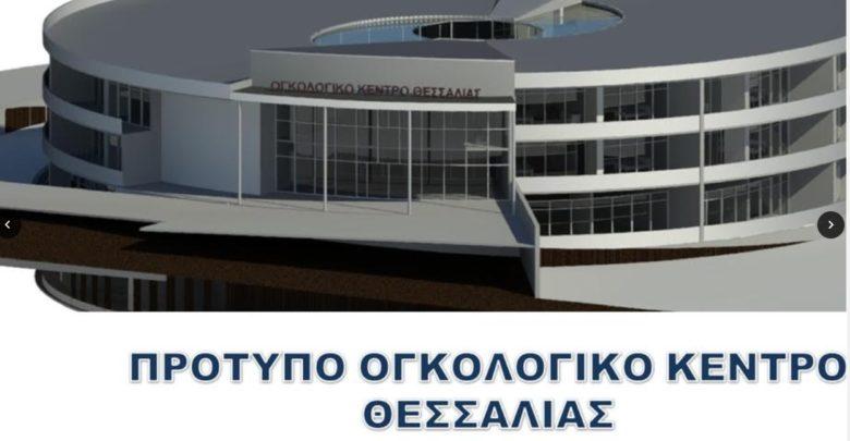 Πρότυπο Ογκολογικό Κέντρο στη Θεσσαλία προανήγγειλε ο Περιφερειάρχης Κ. Αγοραστός