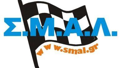 ΣΜΑΛ: Έρχεται η 1η Δεξιοτεχνία Αυτοκινήτων στη Λάρισα