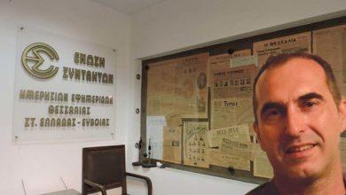 Ξανά πρόεδρος στους Θεσσαλούς δημοσιογράφους ο Δ. Χορταριάς – Ολόκληρο το νέο Δ.Σ.