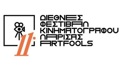 Το πρόγραμμα του 11ου Διεθνούς Φεστιβάλ Κινηματογράφου στη Λάρισα
