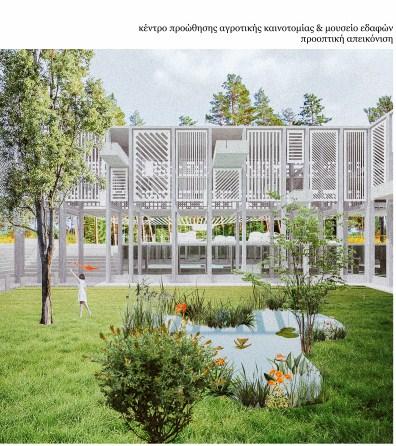 Με συνεδριακό κέντρο και πολύ πράσινο η αξιοποίηση του χώρου του ΕΘΙΑΓΕ (φωτο)