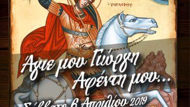 Το Πολιτιστικό Κέντρο Νίκαιας παρουσιάζει τη νέα ετήσια θεματική του παράσταση «Άγιε μου Γιώργη αφέντη μου»