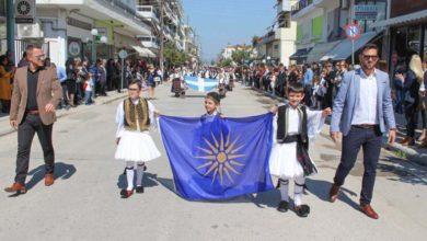 Με σημαία…και τραγούδια για την Μακεδονία στα Φάρσαλα η παρέλαση (φωτο-βίντεο)