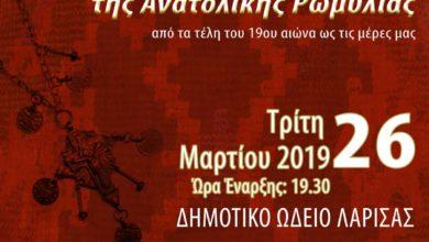 """Εσπερίδα με τίτλο """"Ενδυματολογική Λαογραφία της Ανατολικής Ρωμυλίας"""" στη Φιλιππούπολη"""