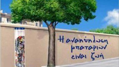 Ξεκίνησε η τοποθέτηση Κάδων Ανακύκλωσης Μπαταριών σε όλα τα δημοτικά καταστήματα με πρωτοβουλία του ΚΕΠ Υγείας του δήμου Τεμπών