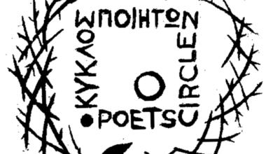 Ποίηση κόντρα στην εγκατάλειψη… στη Βελίκα
