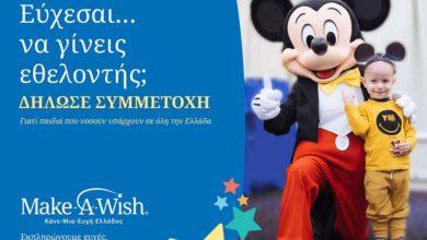 Το Make-A-Wish (Κάνε-Μια-Ευχή Ελλάδος) θα βρεθεί ξανά στη Λάρισα, για ενημέρωση νέων εθελοντών