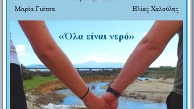 1η προβολή της ταινίας «Όλα είναι νερό» του ΕΠΑΛ Τυρνάβου