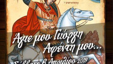 Η νέα ετήσια θεματική παράσταση του Μ.Λ.Σ. Νίκαιας «Θεόκλητος Φαρμακίδης»: «Άγιε μου Γιώργη αφέντη μου»