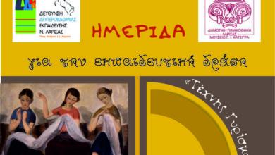 Ημερίδα σχετικά με την εκπαιδευτική δράση «Τέχνης Γυρίσματα» στη Δημοτική Πινακοθήκη Λάρισας