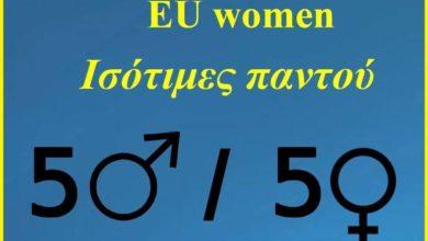 Τιμάται η «Ημέρα της Γυναίκας» σε εκδήλωση στο Γαλλικό Ινστιτούτο Λάρισας