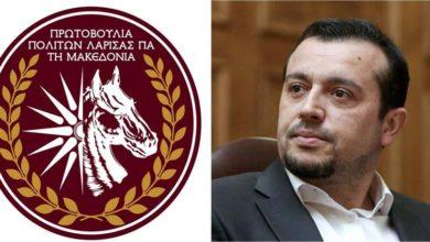 Πρωτοβουλία Πολιτών Λάρισας για τη Μακεδονία: Να μην κάνει τον κόπο ο Παππάς να έρθει στη Λάρισα