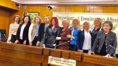 Πρωτιά του Επιμελητηρίου Λάρισας στις εκλογές του Πανελλήνιου Δικτύου Γυναικών Επιχειρηματιών