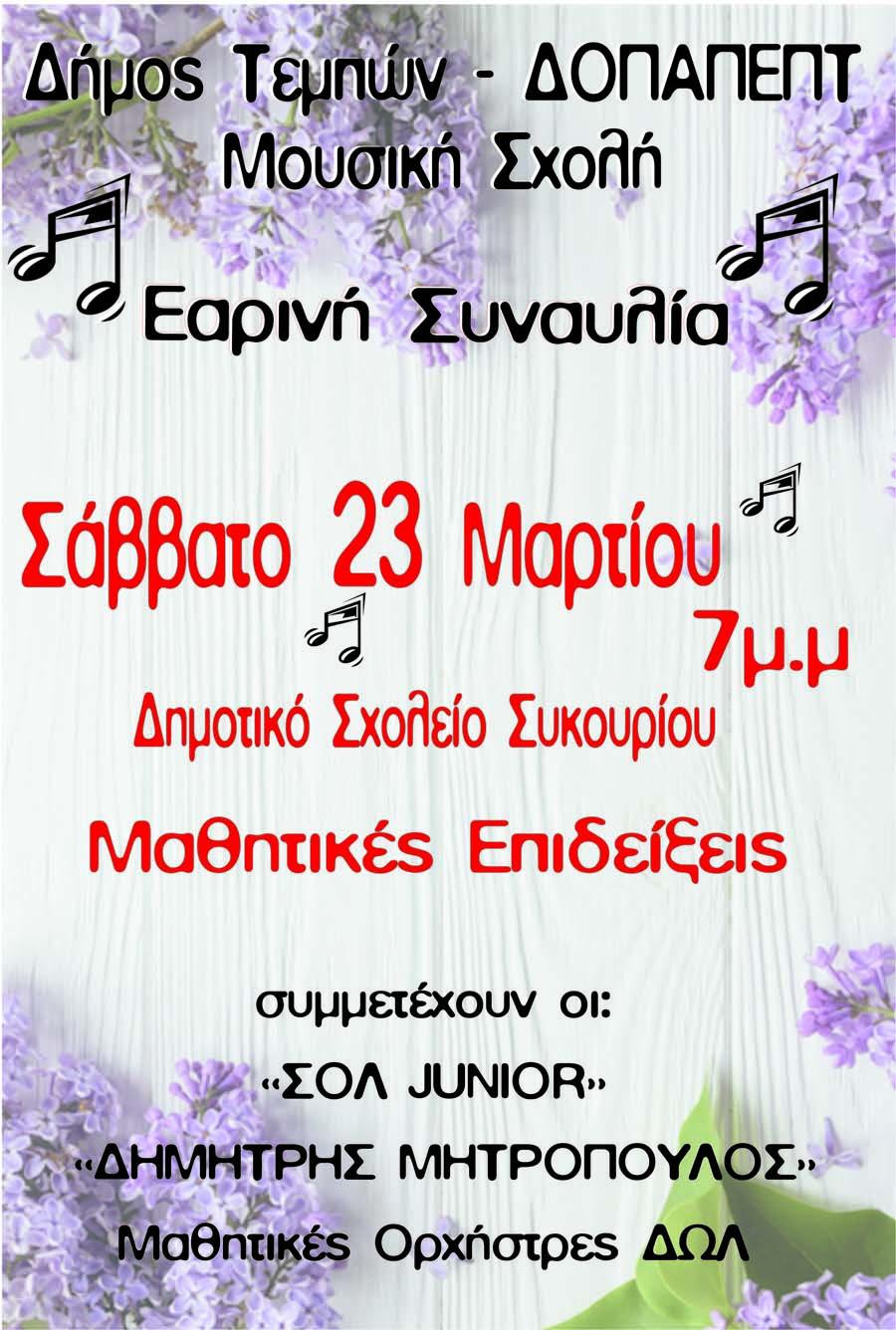 Εκδηλώσεις απο την Μουσική Σχολή του Δήμου Τεμπών το Σαββατοκύριακο