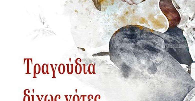 Παρουσιάζεται στη Λάρισα η πρώτη συλλογή ποιημάτων του Γρηγόρη Ζευγαρά