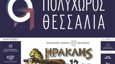 Δωρεάν εκπαιδευτικές δράσεις στο μυθολογικό πάρκο «Οι 12 Άθλοι του Ηρακλή»