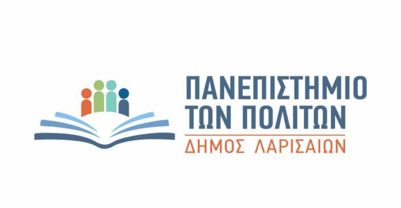 4 νέα εκπαιδευτικά προγράμματα ξεκινούν από το «Πανεπιστήμιο των Πολιτών»