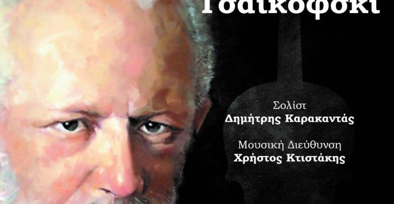 Συναυλία της Συμφωνικής Ορχήστρας Λάρισας με έργα του Πιοτρ Ίλιτς Τσαϊκόφσκι