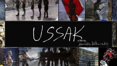 Η ταινία USSAK του Κυριάκου Κατζουράκη θα προβληθεί στη Δημοτική Πινακοθήκη Λάρισας