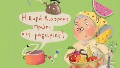 """""""Η Κυρά Διατροφή πρώτη στη μαγειρική"""" - Παρουσίαση παιδικού παραμυθιού στο Χατζηγιάννειο"""