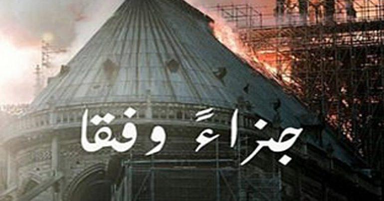 Πανηγυρίζει ο ISIS για την καταστροφή της Παναγίας των Παρισίων